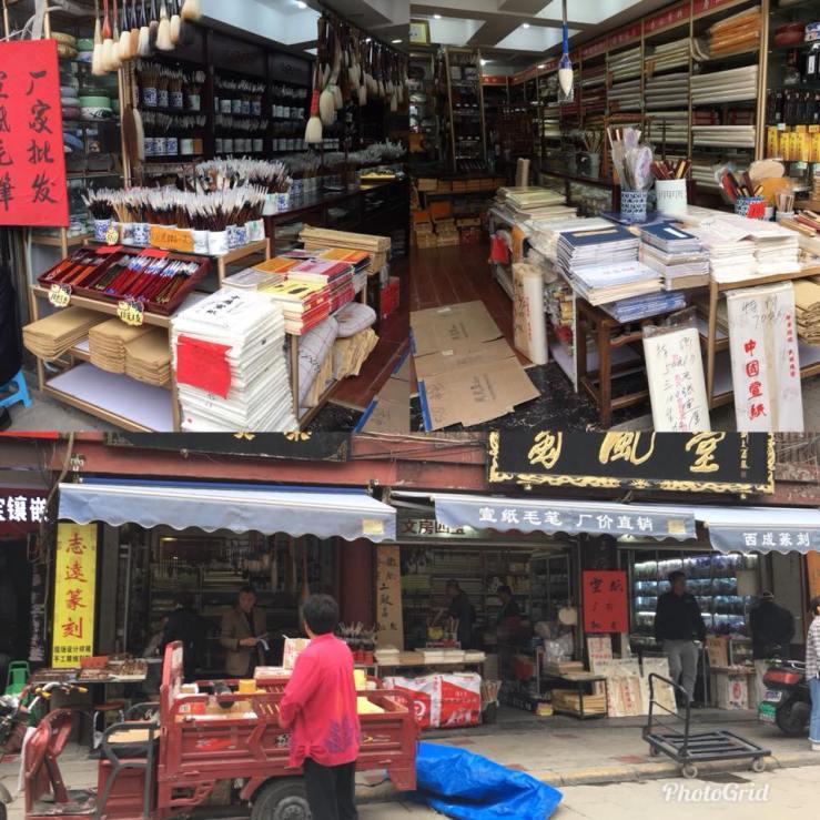 xian-calligraphystreet