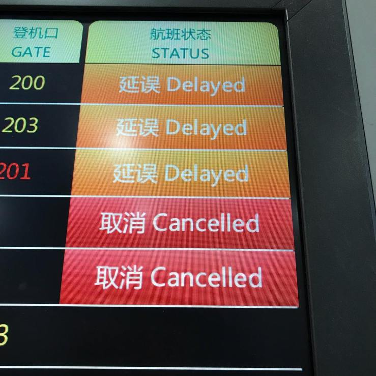 xian-delayed